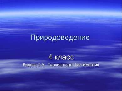 Природоведение 4 класс Видева Т.А. Таллиннская Паэ гимназия
