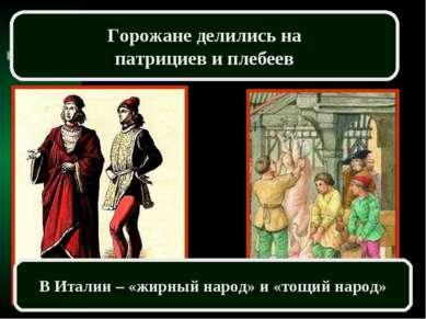 Горожане делились на патрициев и плебеев В Италии – «жирный народ» и «тощий н...