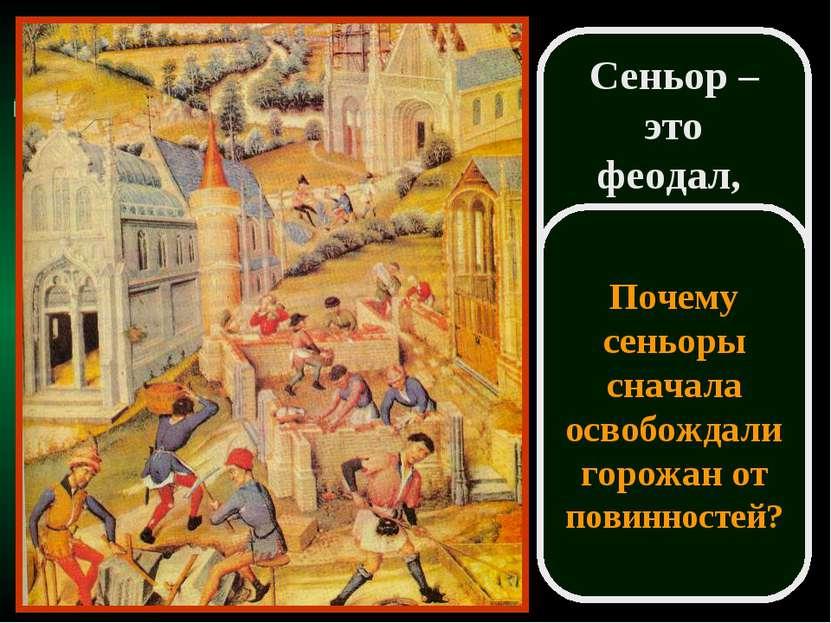 Сеньор – это феодал, на земле которого построен город Почему сеньоры сначала ...