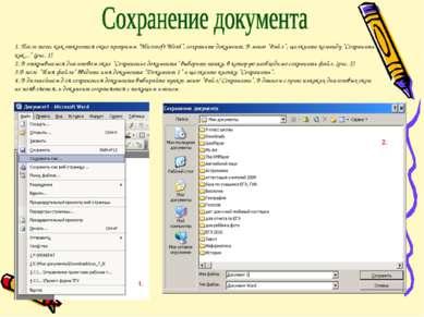 """1. После того, как откроется окно программ """"Microsoft Word"""", сохраните докуме..."""