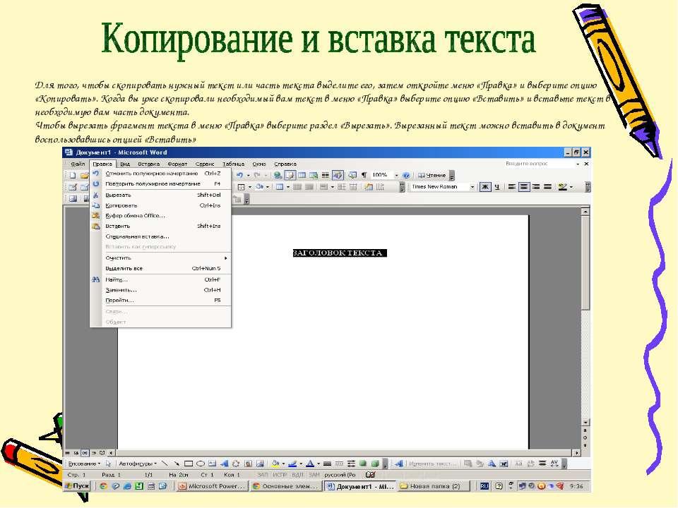 Для того, чтобы скопировать нужный текст или часть текста выделите его, затем...