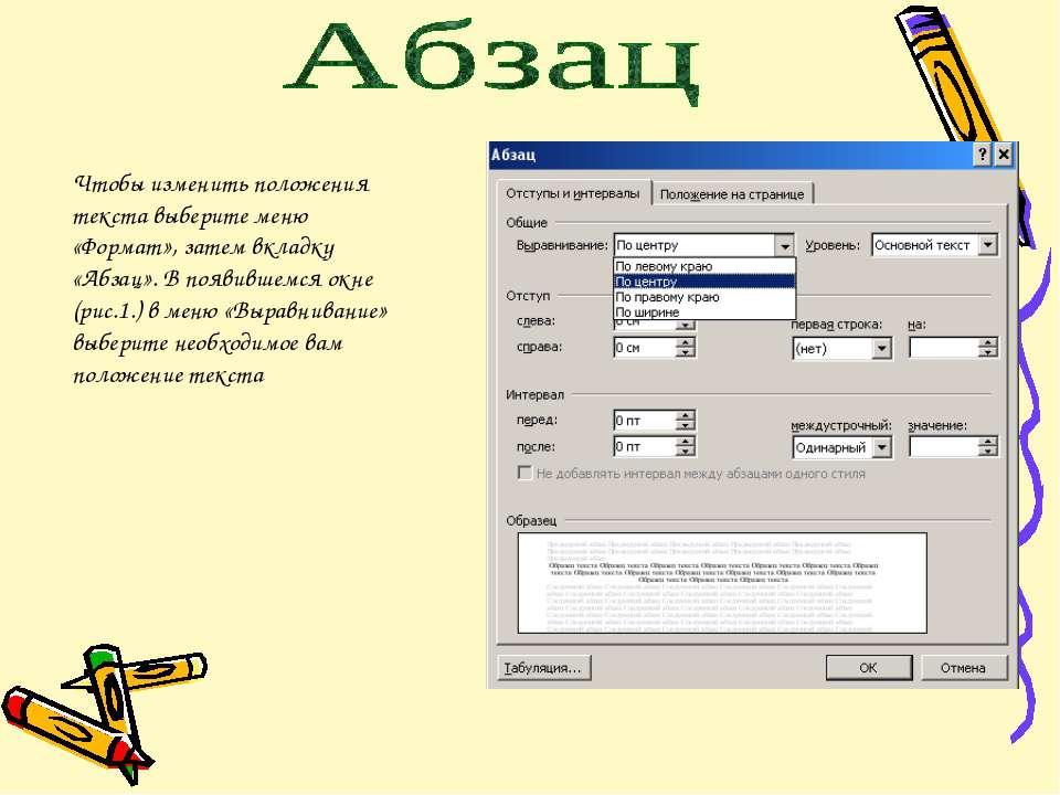 Чтобы изменить положения текста выберите меню «Формат», затем вкладку «Абзац»...