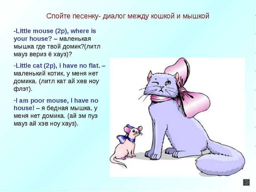 Спойте песенку- диалог между кошкой и мышкой -Little mouse (2p), where is you...