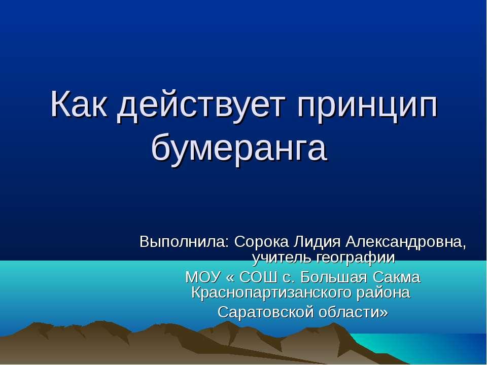 Как действует принцип бумеранга Выполнила: Сорока Лидия Александровна, учител...