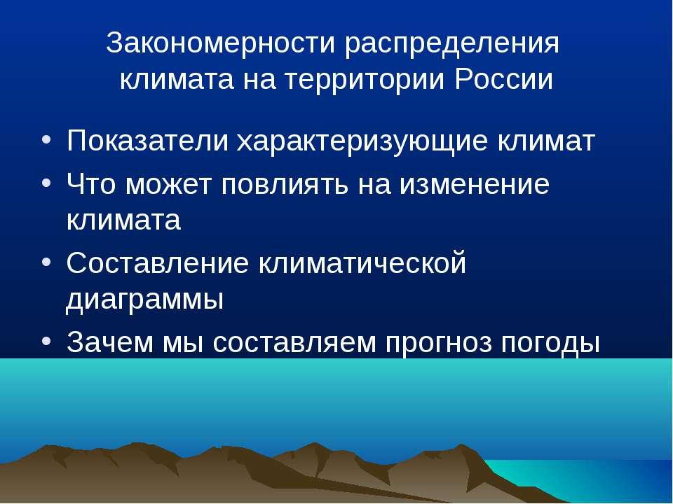 Закономерности распределения климата на территории России Показатели характер...