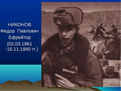 НИКОНОВ Федор Павлович Ефрейтор (02.03.1961 -16.11.1980 гг.)