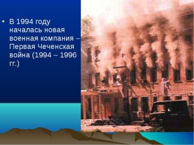 В 1994 году началась новая военная компания – Первая Чеченская война (1994 – ...