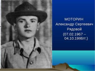 МОТОРИН Александр Сергеевич Рядовой (07.02.1967 – 04.10.1986гг.)