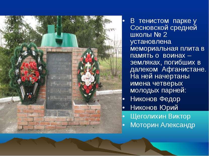 В тенистом парке у Сосновской средней школы № 2 установлена мемориальная плит...