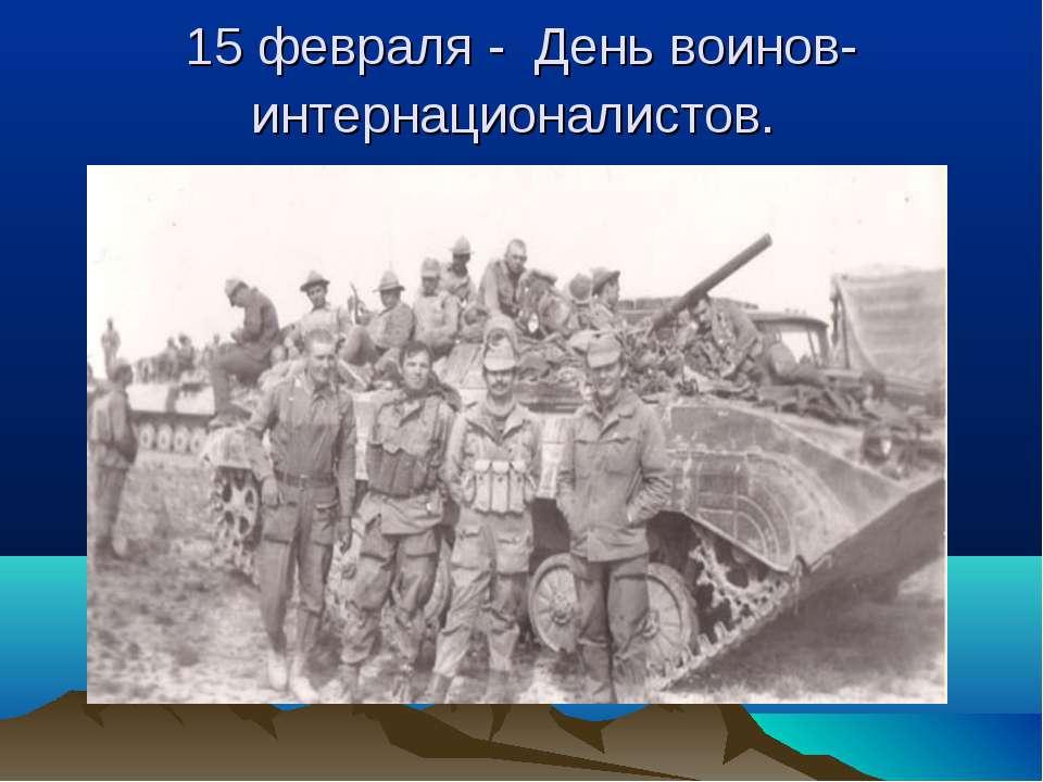 15 февраля - День воинов-интернационалистов.