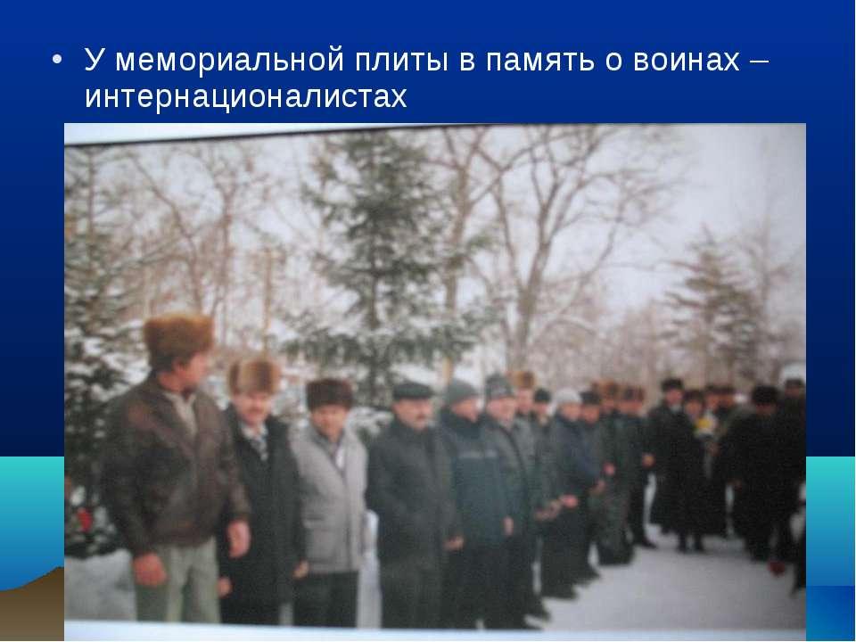 У мемориальной плиты в память о воинах – интернационалистах