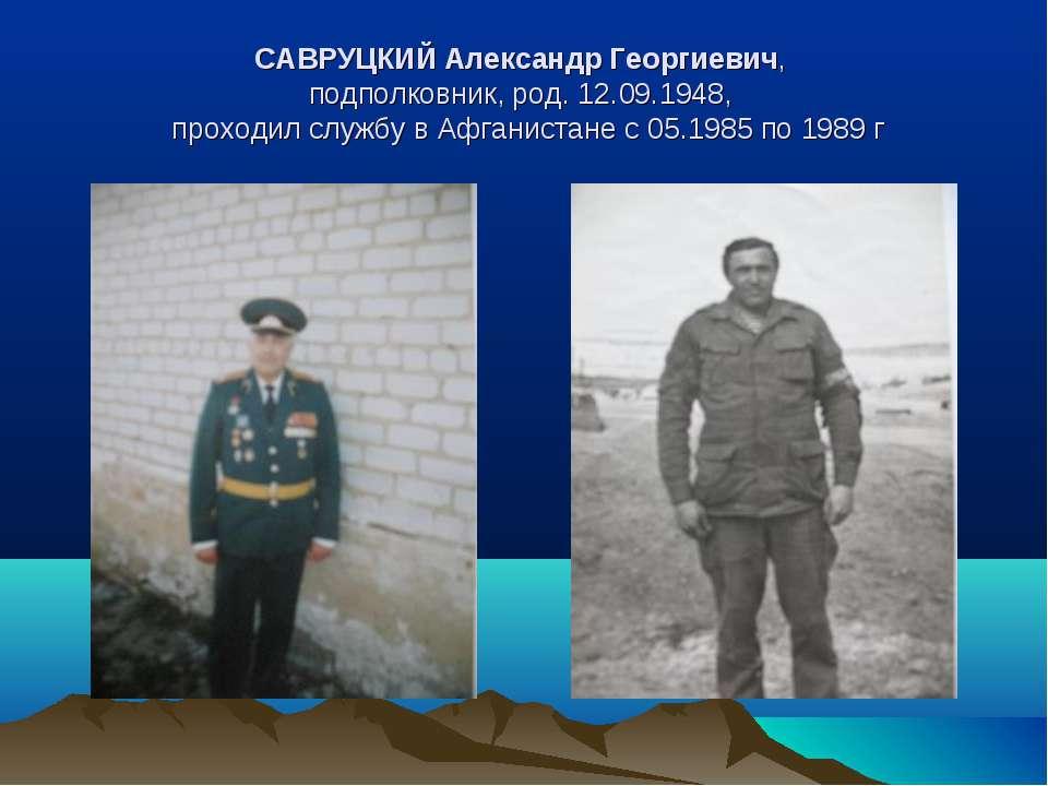 САВРУЦКИЙ Александр Георгиевич, подполковник, род. 12.09.1948, проходил служб...