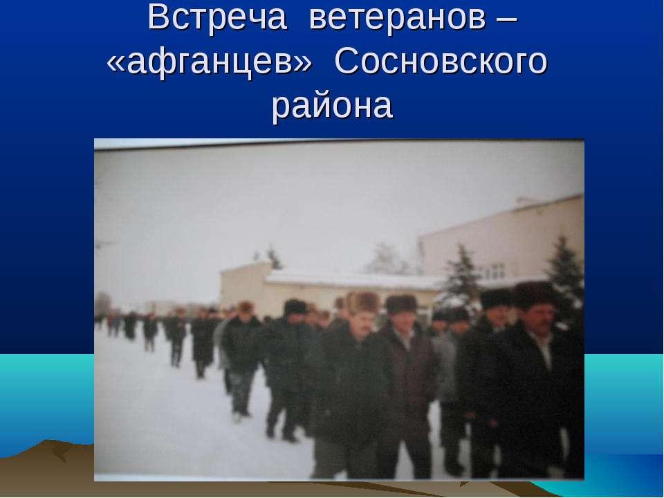 Встреча ветеранов – «афганцев» Сосновского района