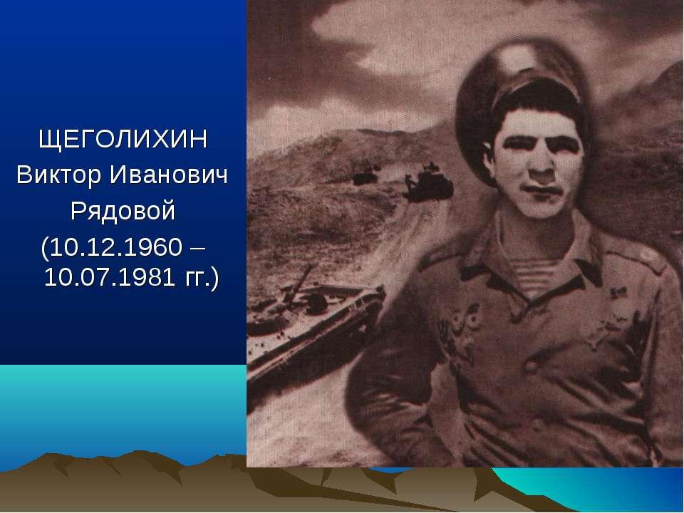 ЩЕГОЛИХИН Виктор Иванович Рядовой (10.12.1960 – 10.07.1981 гг.)