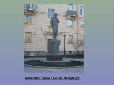 Памятник Тукаю в Санкт-Петербурге
