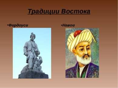 Традиции Востока Фирдоуси Навои