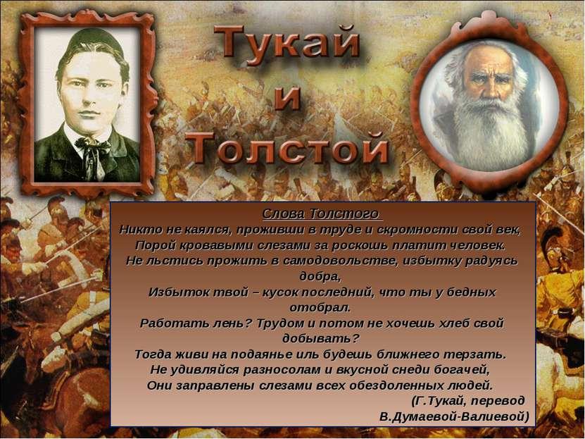 Слова Толстого Никто не каялся, проживши в труде и скромности свой век, Поро...