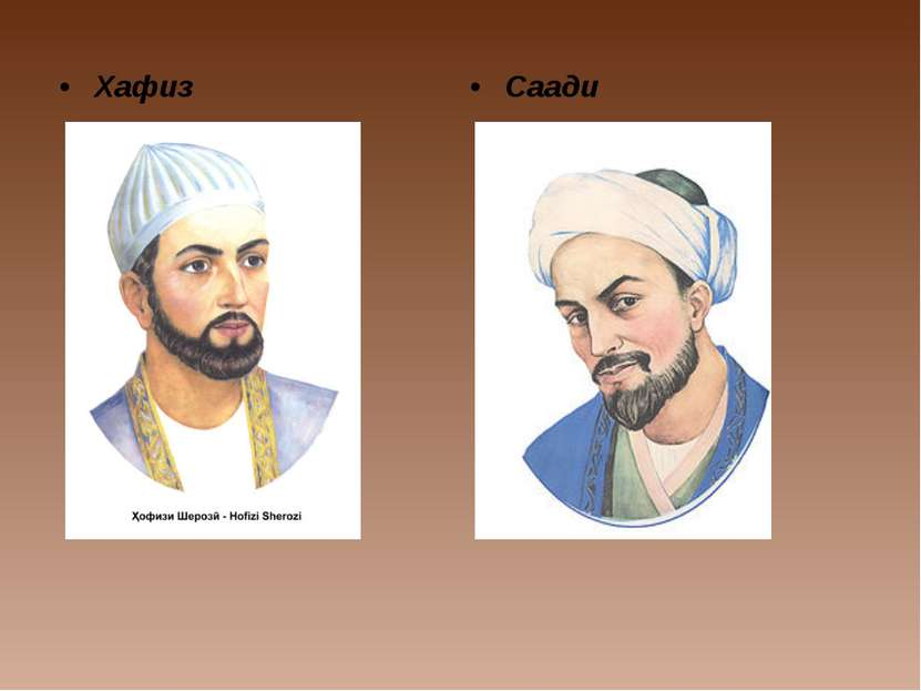 Хафиз Саади
