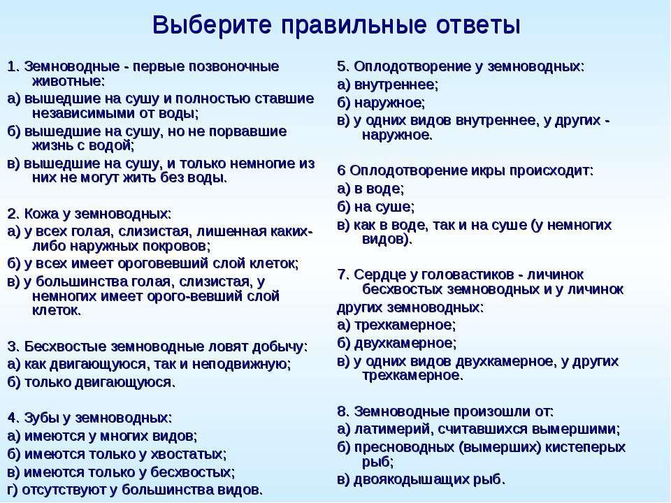 Выберите правильные ответы 1. Земноводные - первые позвоночные животные: а) в...