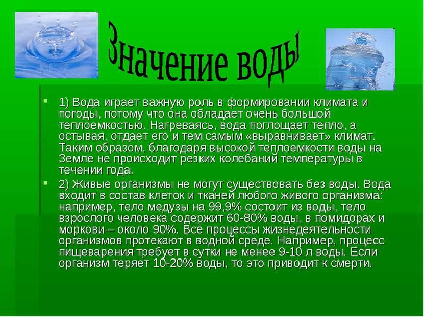 1) Вода играет важную роль в формировании климата и погоды, потому что она об...