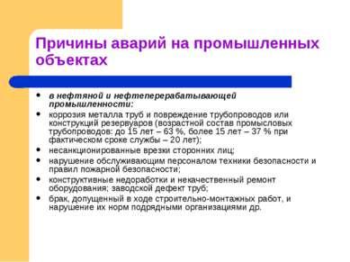 Причины аварий на промышленных объектах в нефтяной и нефтеперерабатывающей пр...