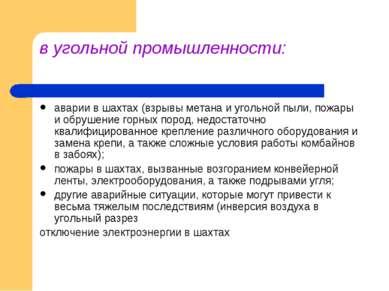 в угольной промышленности: аварии в шахтах (взрывы метана и угольной пыли, по...