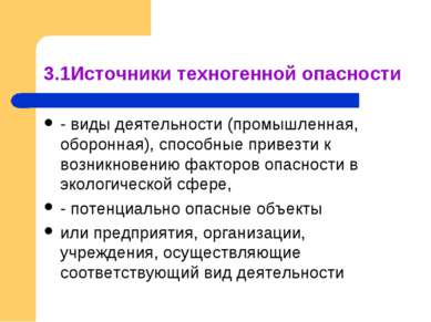 3.1Источники техногенной опасности - виды деятельности (промышленная, оборонн...