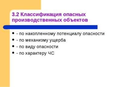 3.2 Классификация опасных производственных объектов - по накопленному потенци...