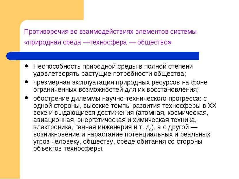 Противоречия во взаимодействиях элементов системы «природная среда —техносфер...