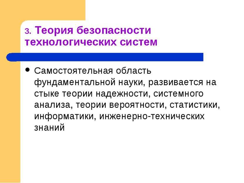 3. Теория безопасности технологических систем Самостоятельная область фундаме...