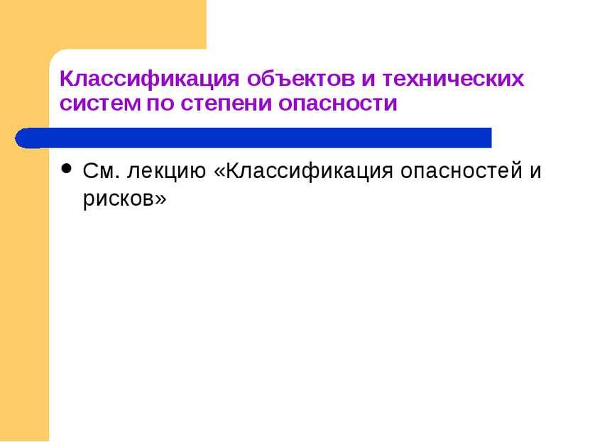 Классификация объектов и технических систем по степени опасности См. лекцию «...