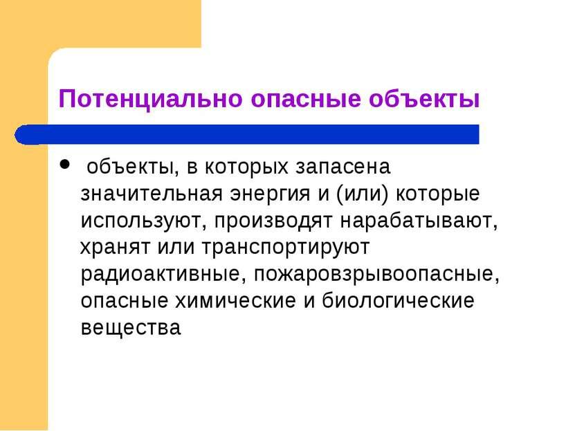 Потенциально опасные объекты объекты, в которых запасена значительная энергия...
