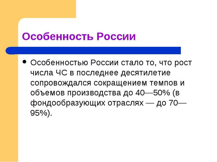 Особенность России Особенностью России стало то, что рост числа ЧС в последне...