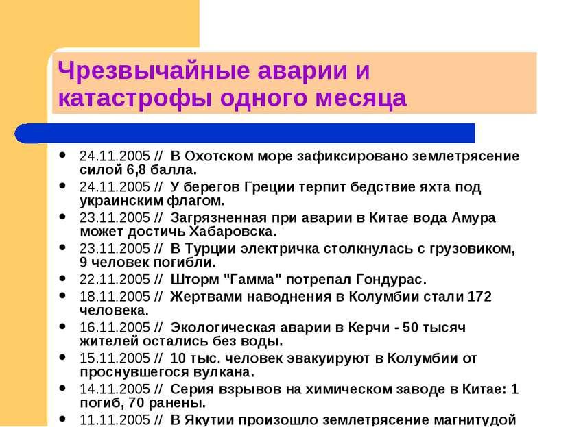 Чрезвычайные аварии и катастрофы одного месяца 24.11.2005//В Охотском море...
