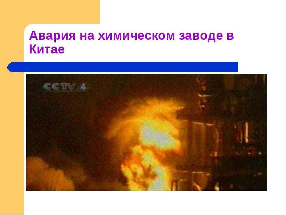 Авария на химическом заводе в Китае