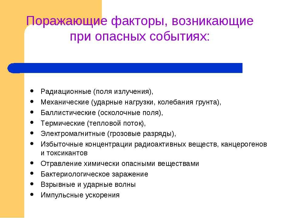 Радиационные (поля излучения), Механические (ударные нагрузки, колебания грун...