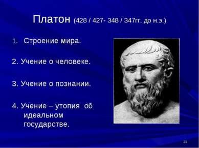 * Платон (428 / 427- 348 / 347гг. до н.э.) Строение мира. 2. Учение о человек...