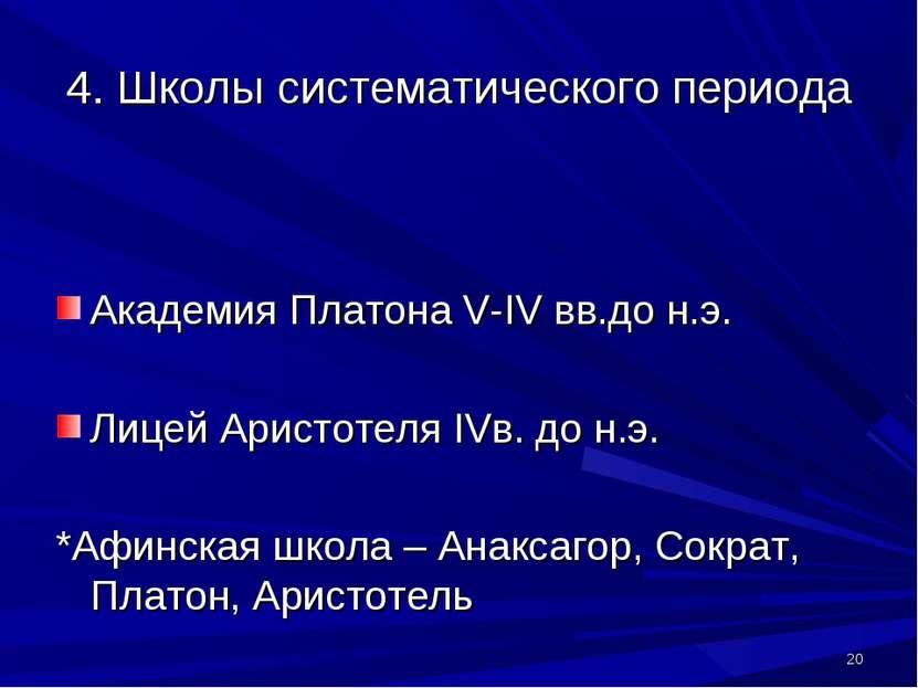 * 4. Школы систематического периода Академия Платона V-IV вв.до н.э. Лицей Ар...