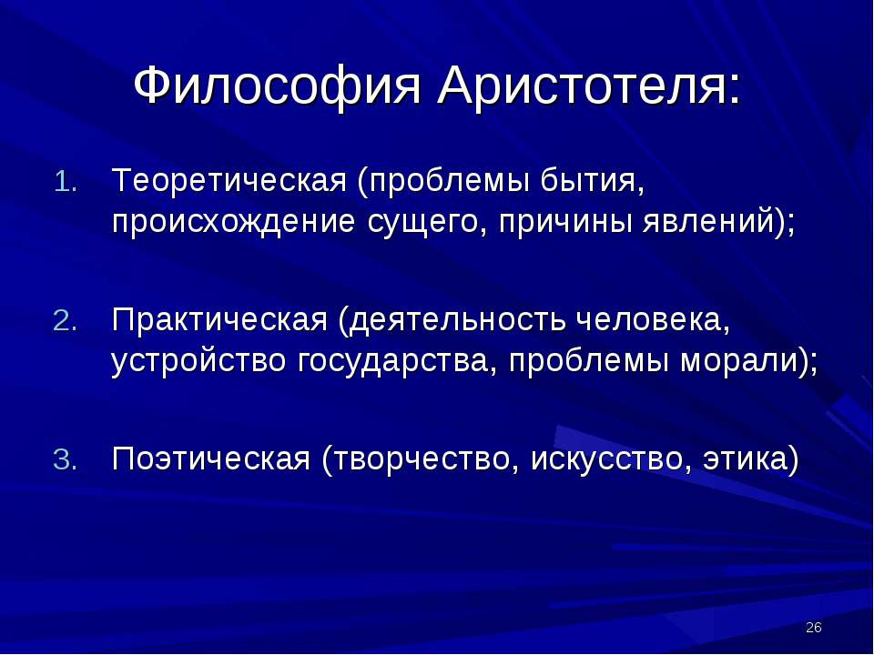 * Философия Аристотеля: Теоретическая (проблемы бытия, происхождение сущего, ...