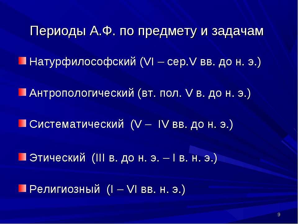 Периоды А.Ф. по предмету и задачам Натурфилософский (VI – сер.V вв. до н. э.)...