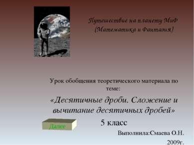 Путешествие на планету МиФ (Математика и Фантазия) Урок обобщения теоретическ...
