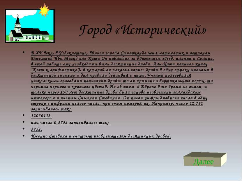 Город «Исторический» В XV веке, в Узбекистане, вблизи города Самарканда жил м...