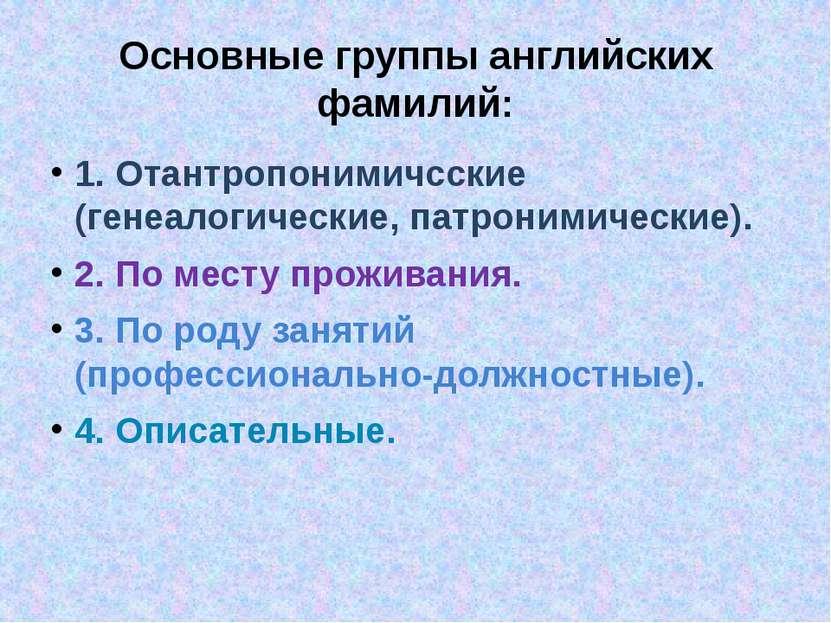 Основные группы английских фамилий: 1. Отантропонимичсские (генеалогические, ...