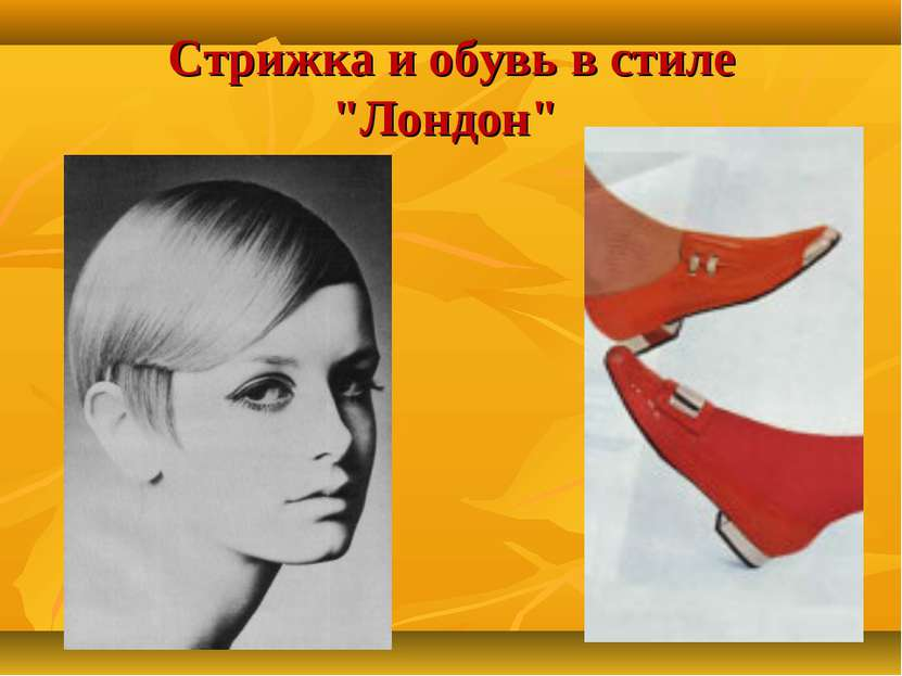 "Стрижка и обувь в стиле ""Лондон"""
