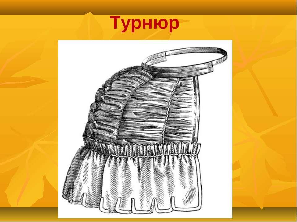Турнюр