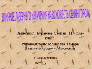 Выполнил: Буравлёв Степан, 11 «ф/м» класс. Руководитель: Моисеева Тамара Иван...