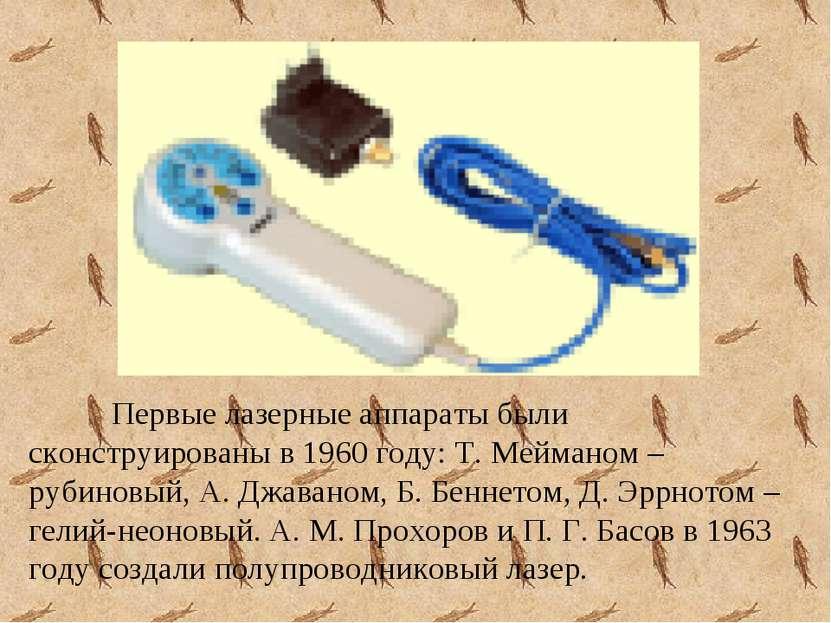 Первые лазерные аппараты были сконструированы в 1960 году: Т. Мейманом – руби...
