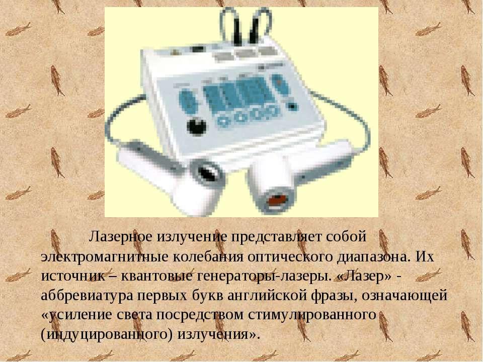 Лазерное излучение представляет собой электромагнитные колебания оптического ...