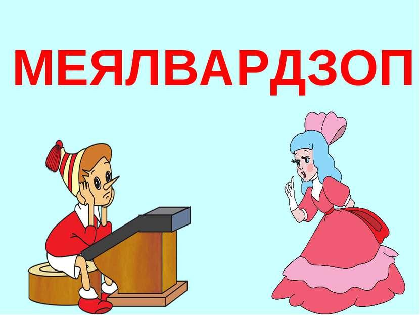 МЕЯЛВАРДЗОП