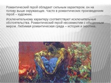 Романтический герой обладает сильным характером, он на голову выше окружающих...